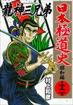 日本極道史~昭和編 12-電子書籍