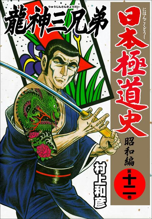 日本極道史~昭和編 第十二巻-電子書籍-拡大画像