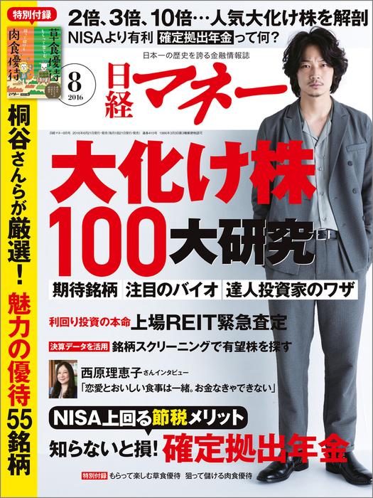 日経マネー 2016年 8月号 [雑誌]拡大写真