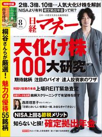 日経マネー 2016年 8月号 [雑誌]