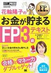 花輪陽子のお金が貯まるFP3級テキスト-電子書籍