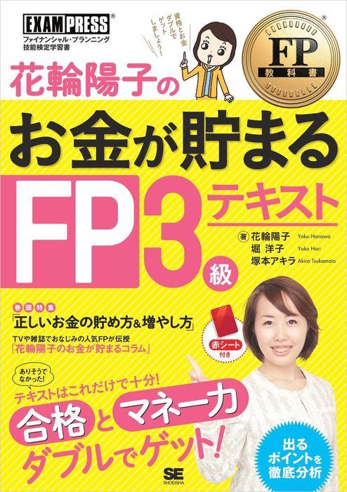 花輪陽子のお金が貯まるFP3級テキスト拡大写真