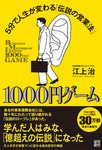 1000円ゲーム-電子書籍