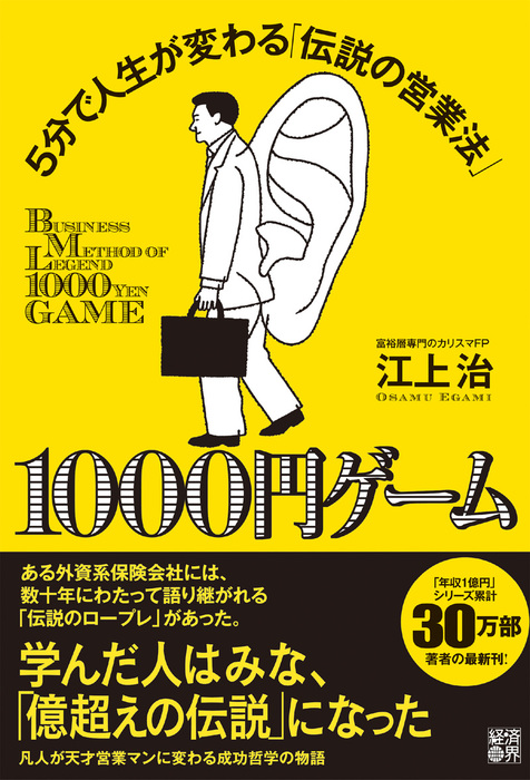 1000円ゲーム拡大写真