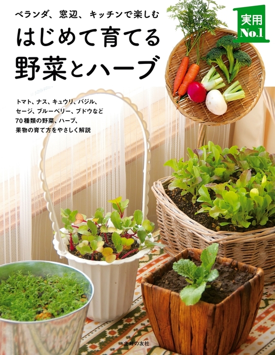 はじめて育てる野菜とハーブ拡大写真