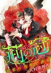 荊の冠 ~歌姫の甘夢な誘惑~-電子書籍