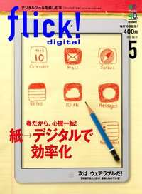 flick! digital 2014年5月号 vol.31