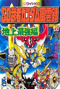 SD 武者ガンダム風雲録(6)-電子書籍