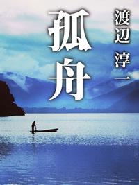 孤舟-電子書籍