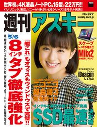 週刊アスキー 2014年 5/6号