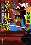 暴れ日光旅―大江戸無双七人衆―-電子書籍
