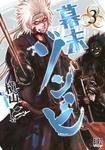 幕末ゾンビ (3)-電子書籍