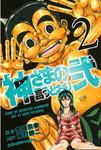 神さまの言うとおり弐(2)-電子書籍