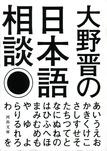 大野晋の日本語相談-電子書籍