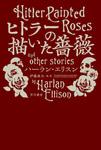 ヒトラーの描いた薔薇-電子書籍