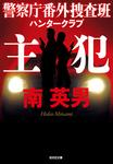 主犯~警察庁番外捜査班 ハンタークラブ~-電子書籍