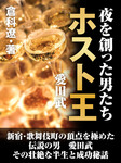 夜を創った男たち ホスト王 ―愛田武―-電子書籍