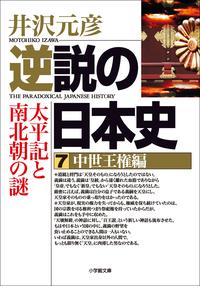 逆説の日本史7 中世王権編/太平記と南北朝の謎