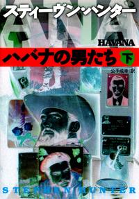 ハバナの男たち(下)
