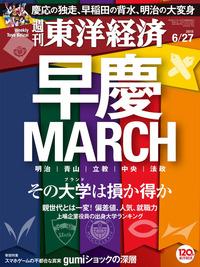 週刊東洋経済 2015年6月27日号