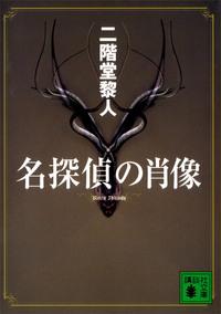名探偵の肖像-電子書籍