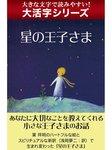 【大活字シリーズ】星の王子さま-電子書籍