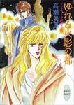 ゆれる火影の都 クシアラータの覇王(2)-電子書籍