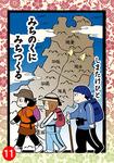 みちのくに みちつくる 分冊版 / 11-電子書籍