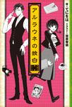 アルラウネの独白 ―女学生探偵シリーズ―-電子書籍