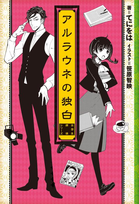 アルラウネの独白 ―女学生探偵シリーズ―-電子書籍-拡大画像
