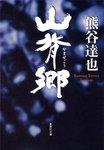 山背郷-電子書籍