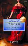 背徳の女神-電子書籍
