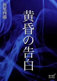 黄昏の告白-電子書籍