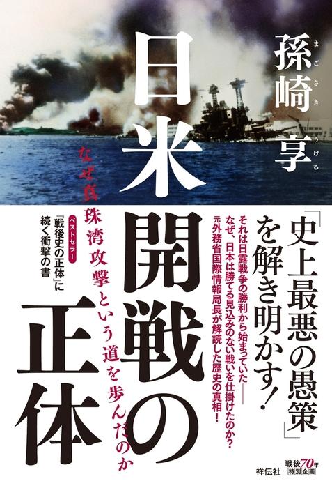 日米開戦の正体拡大写真