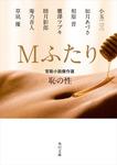 Mふたり 官能小説傑作選 恥の性-電子書籍