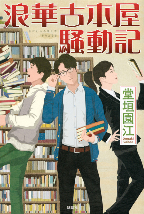 浪華古本屋騒動記-電子書籍-拡大画像