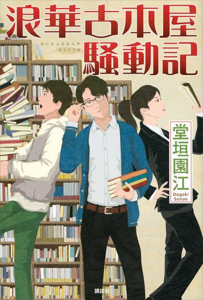 浪華古本屋騒動記-電子書籍