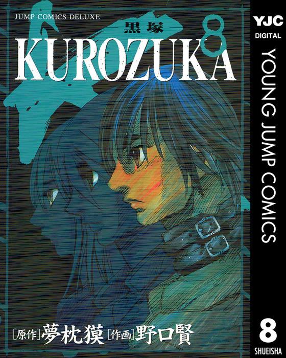 KUROZUKA―黒塚― 8-電子書籍-拡大画像