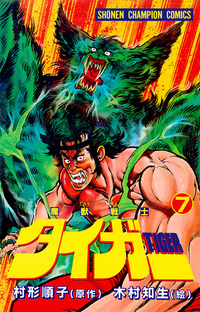 魔獣戦士タイガー 7
