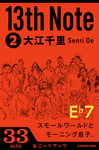13th Note (2) スモールワールドとモーニング息子。-電子書籍