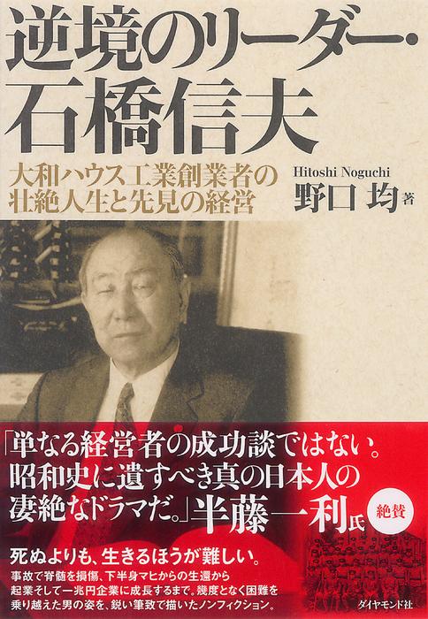 逆境のリーダー・石橋信夫拡大写真