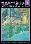 怪盗ニック全仕事1-電子書籍