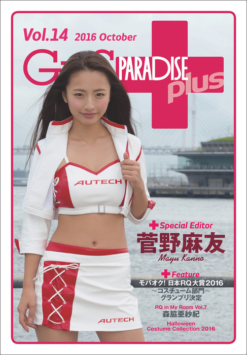 GALS PARADISE plus Vol.14 2016 October拡大写真