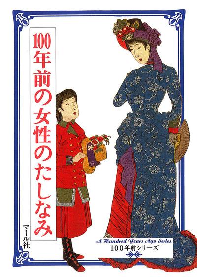 100年前の女性のたしなみ-電子書籍