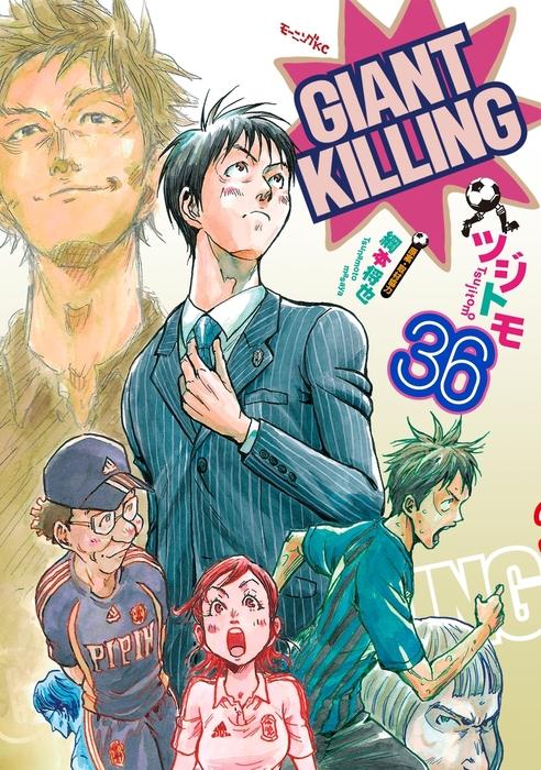 GIANT KILLING(36)拡大写真