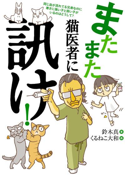 またまた 猫医者に訊け!-電子書籍