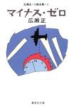 マイナス・ゼロ(広瀬正小説全集1)-電子書籍