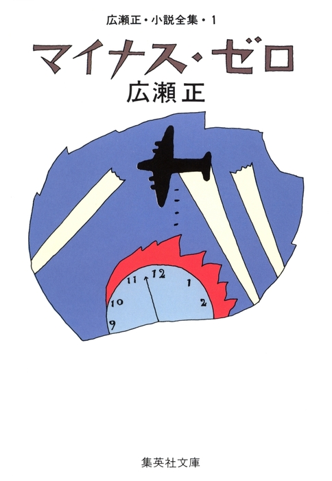 マイナス・ゼロ(広瀬正小説全集1)拡大写真