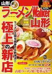 ラーメンWalker山形2017-電子書籍