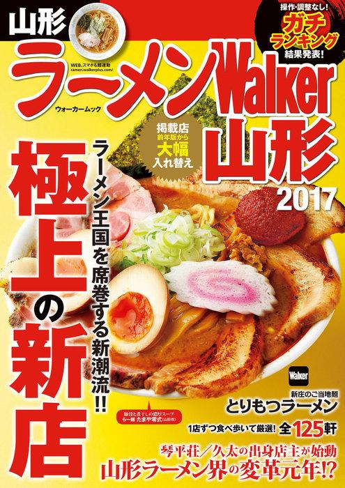 ラーメンWalker山形2017拡大写真